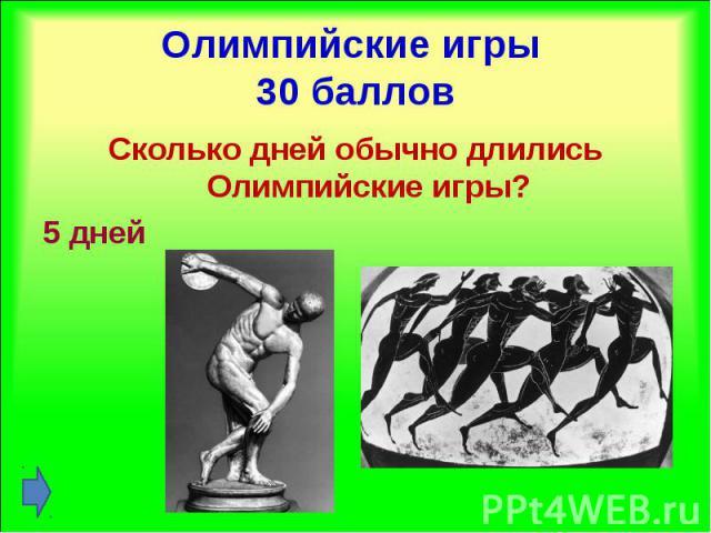 Сколько дней обычно длились Олимпийские игры? Сколько дней обычно длились Олимпийские игры? 5 дней