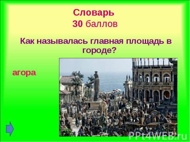 Как называлась главная площадь в городе? Как называлась главная площадь в городе? агора