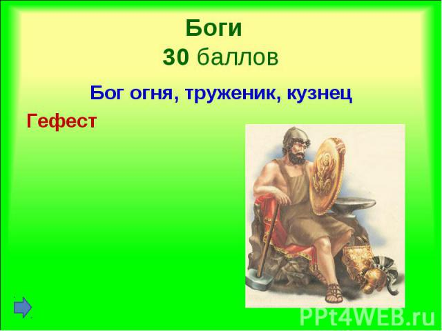 Бог огня, труженик, кузнец Бог огня, труженик, кузнец Гефест