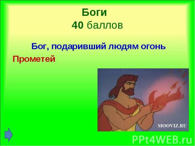 Бог, подаривший людям огонь Бог, подаривший людям огонь Прометей
