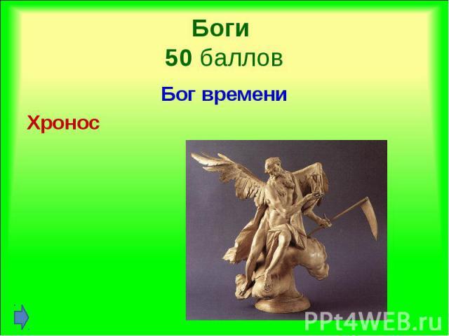 Бог времени Бог времени Хронос