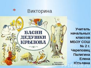 Учитель начальных классов МБОУ СОШ № 2 г. Череповец Палигина Елена Юрьевна Викто