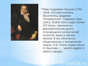 Иван Андреевич Крылов (1769-1844). Русский писатель, баснописец, академик Петерб