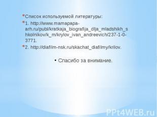 Список используемой литературы: 1. http://www.mamapapa-arh.ru/publ/kratkaja_biog