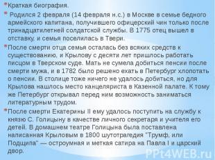 Краткая биография. Родился 2 февраля (14 февраля н.с.) в Москве в семье бедного