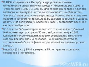 В 1806 возвратился в Петербург, где установил новые литературные связи, написал