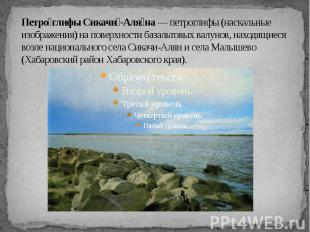 Петро глифы Сикачи -Аля на — петроглифы (наскальные изображения) на поверхности