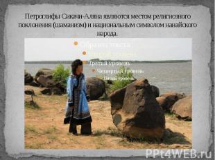 Петроглифы Сикачи-Аляна являются местом религиозного поклонения (шаманизм) и нац