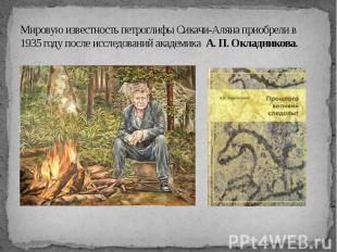 Мировую известность петроглифы Сикачи-Аляна приобрели в 1935 году после исследов