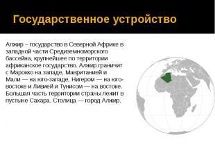 Государственное устройство Алжир – государство в Северной Африке в западной част