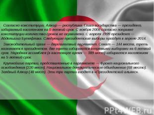 Согласно конституции, Алжир— республика. Глава государства— президен