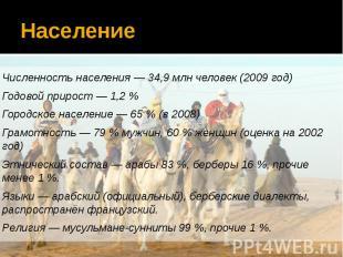 Население Численность населения— 34,9млн человек (2009 год) Годовой