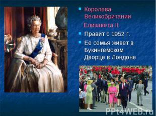 Королева Великобритании Королева Великобритании Елизавета II Правит с 1952 г. Ее