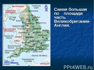 Самая большая по площади часть Великобритании-Англия. Самая большая по площади ч