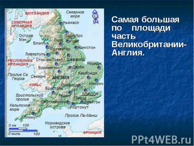 Самая большая по площади часть Великобритании-Англия. Самая большая по площади часть Великобритании-Англия.