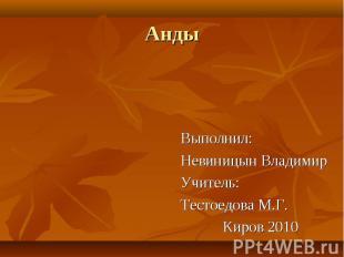 Выполнил: Выполнил: Невиницын Владимир Учитель: Тестоедова М.Г. Киров 2010