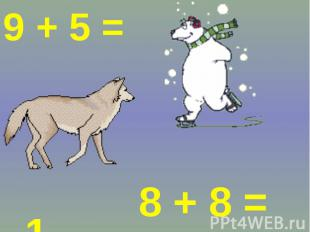 9 + 5 = 8 + 8 =