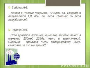 Задача №3. Задача №3. Лесом в России покрыты 770млн. га. Ежегодно вырубается 1,8