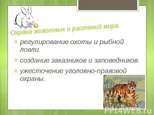 Охрана животных и растений мира. регулирование охоты и рыбной ловли. создание за