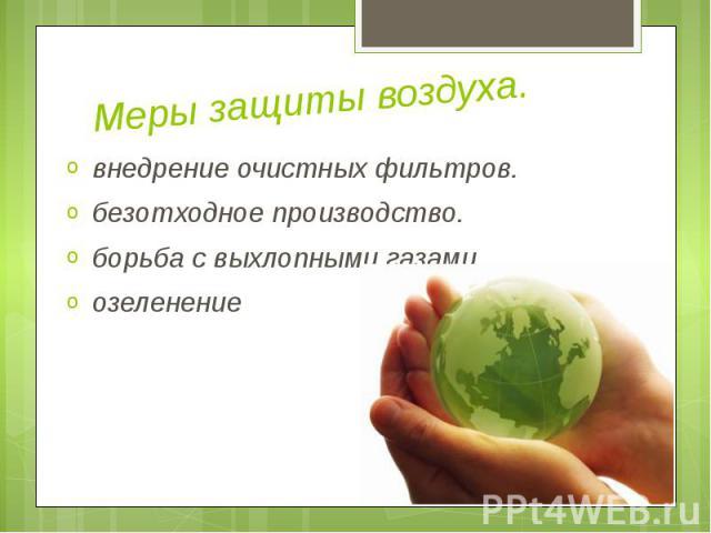 Меры защиты воздуха. внедрение очистных фильтров. безотходное производство. борьба с выхлопными газами. озеленение