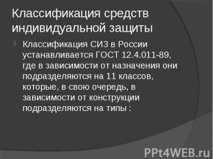 Классификация СИЗ в России устанавливается ГОСТ 12.4.011-89, где в зависимости о