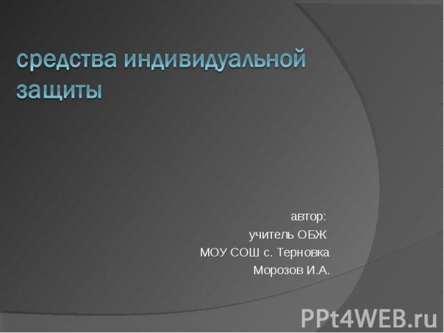 автор: автор: учитель ОБЖ МОУ СОШ с. Терновка Морозов И.А.