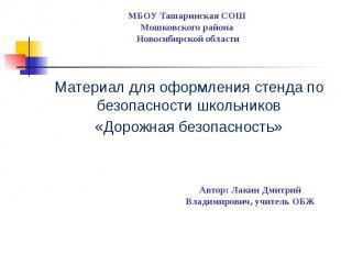 МБОУ Ташаринская СОШ Мошковского района Новосибирской области Материал для оформ