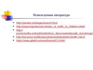 Используемая литература http://yandex.ru/images/search?text http://www.tvoyreben