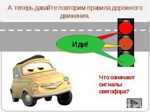 А теперь давайте повторим правила дорожного движения.