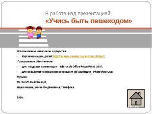 В работе над презентацией: «Учись быть пешеходом» Использованы материалы и средс