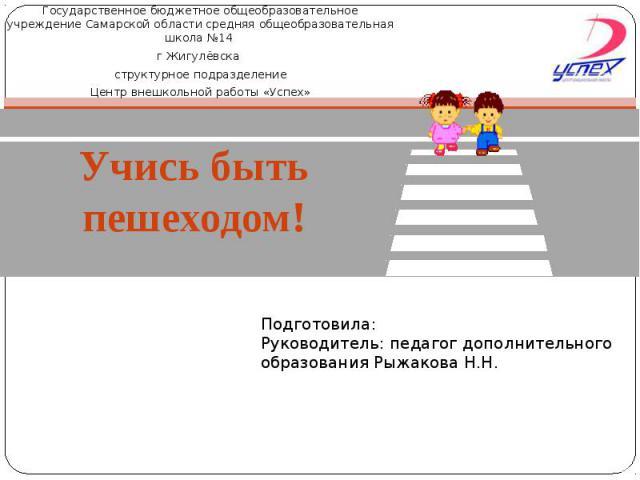 Государственное бюджетное общеобразовательное учреждение Самарской области средняя общеобразовательная школа №14 г Жигулёвска структурное подразделение Центр внешкольной работы «Успех»