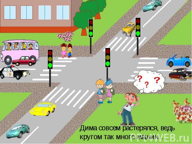 Дима совсем растерялся, ведь кругом так много машин…