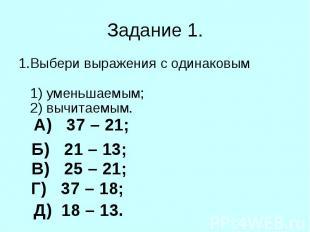 1.Выбери выражения с одинаковым 1) уменьшаемым; 2) вычитаемым. 1.Выбери выражени