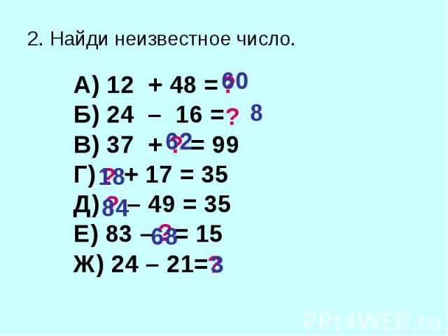 2. Найди неизвестное число. 2. Найди неизвестное число.