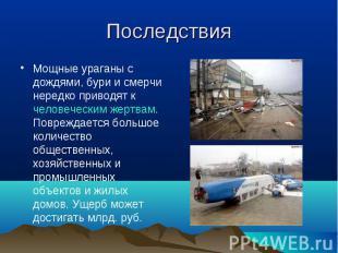 Мощные ураганы с дождями, бури и смерчи нередко приводят к человеческим жертвам.