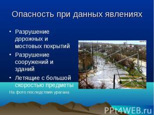 Разрушение дорожных и мостовых покрытий Разрушение дорожных и мостовых покрытий