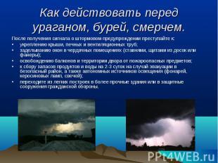 После получения сигнала о штормовом предупреждении преступайте к: После получени