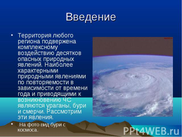 Территория любого региона подвержена комплексному воздействию десятков опасных природных явлений. Наиболее характерными природными явлениями по повторяемости в зависимости от времени года и приводящими к возникновению ЧС являются ураганы, бури и сме…