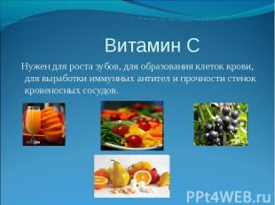 Витамин С Нужен для роста зубов, для образования клеток крови, для выработки имм