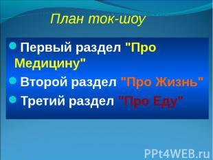 """План ток-шоу Первый раздел """"Про Медицину"""" Второй раздел """"Про Жизн"""