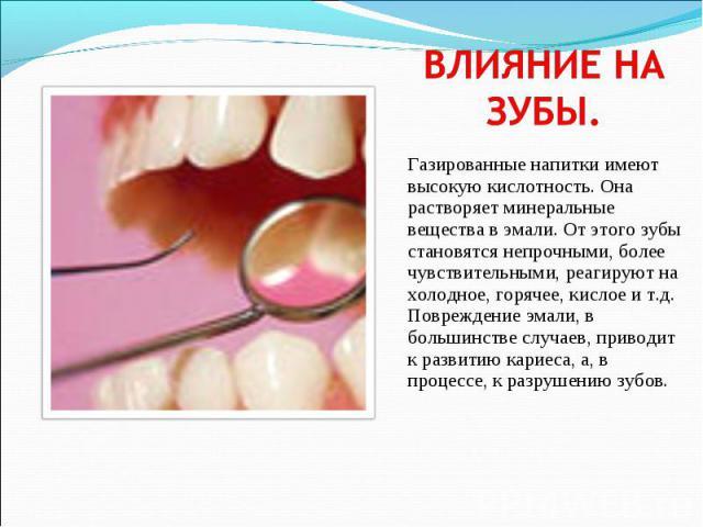 Газированные напитки имеют высокую кислотность. Она растворяет минеральные вещества в эмали. От этого зубы становятся непрочными, более чувствительными, реагируют на холодное, горячее, кислое и т.д. Повреждение эмали, в большинстве случаев, приводит…