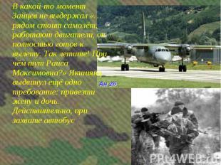 В какой-то момент Зайцев не выдержал «…рядом стоит самолёт, работают двигатели,