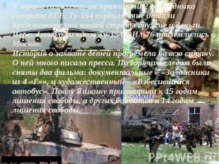 У трапа самолета, их принимали 2 сотрудника спецназа КГБ. Ту-154 израильтяне отд