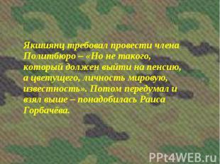 Якшиянц требовал провести члена Политбюро – «Но не такого, который должен выйти