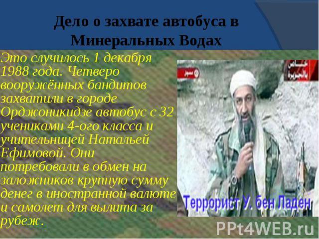 Это случилось 1 декабря 1988 года. Четверо вооружённых бандитов захватили в городе Орджоникидзе автобус с 32 учениками 4-ого класса и учительницей Натальей Ефимовой. Они потребовали в обмен на заложников крупную сумму денег в иностранной валюте и са…