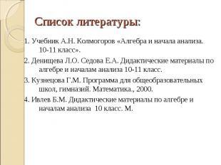 Список литературы: 1. Учебник А.Н. Колмогоров «Алгебра и начала анализа. 10-11 к