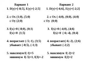 Вариант 1 Вариант 2 Вариант 1 Вариант 2 1. D(y)=[-8;5], E(y)=[-2;5] 1. D(y)=[-6;