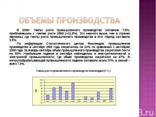 В 2006г. темпы роста промышленного производства составили 7,8%, приблизившись к
