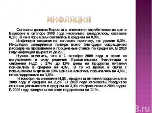 Согласно данным Евростата, снижение потребительских цен в Еврозоне в октябре 200