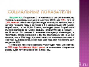 Безработица. По данным Статистического центра Финляндии, уровень безработицы сос